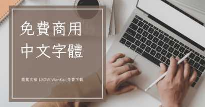 有可免費商用楷體下載嗎?霞鶩文楷 LXGW WenKai 免費下載