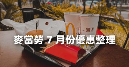 麥當勞 7 月優惠整理,最新買一送一/外送平台折價
