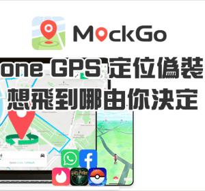 限時免費 MockGo 改 iPhone GPS 定位,免越獄就能辦到