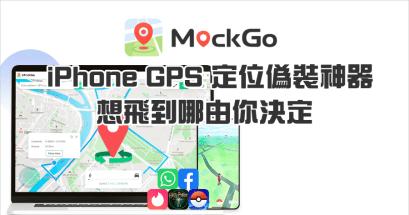 有還能用的寶可夢 GPS 定位外掛嗎?MockGo 限時免費下載
