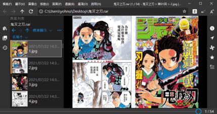 NeeView 39.3 專為看漫畫設計的閱讀器,輕量化圖片瀏覽器免費下載