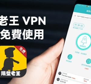 隔壁老王 VPN 免費翻牆 App,永久免付費支援美國及香港