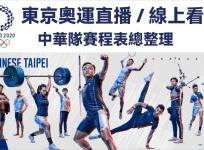2021 東京奧運直播 線上看 台灣轉播 YouTube 中華隊賽程整理