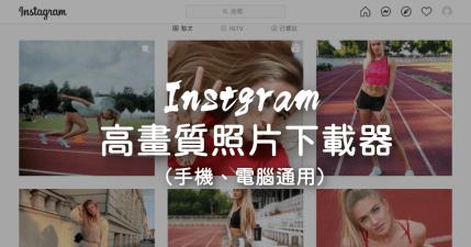 Instagram 如何下載原始大圖?Pixwox 電腦 iOS Android 都能用