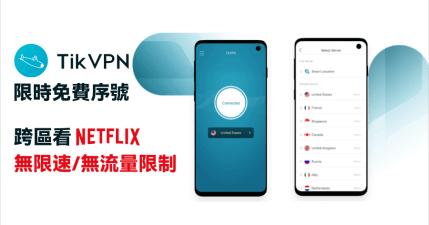 限時免費 TikVPN 讓你輕鬆 Netflix 跨區,無流量及速度限制,順順串流影片看到飽