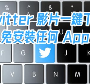 Twitter 影片下載免安裝 App,2 款工具電腦手機都能用