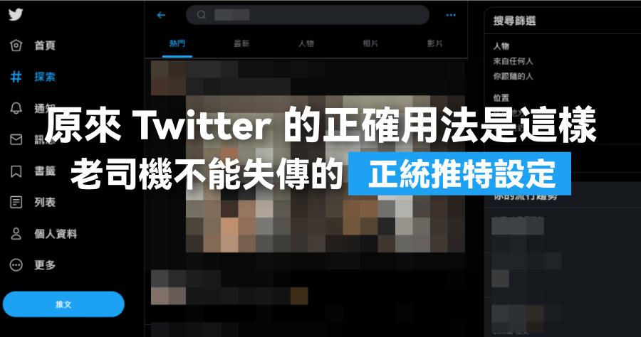 推特隱私權設定ios
