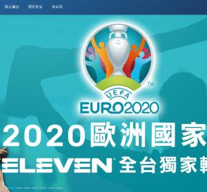 2021 歐洲國家盃足球賽免費直播 / 線上看 / 賽程整理