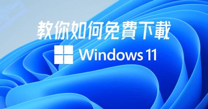Windows 11 免費下載教學,教你手把手安裝免 ISO