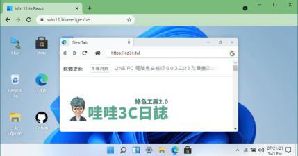 Windows 11 網頁版,舊電腦也能開瀏覽器玩 Windows 系統