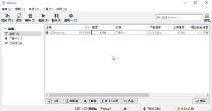 XDown 2.0.2.8 BT / 百度網盤 / 磁力下載器,支援斷點續傳及多種網路協議