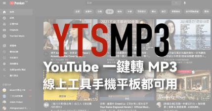 YTSMP3 YouTube  一鍵轉 MP3 線上工具,無廣告的簡單實用工具
