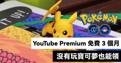YouTube Premium 免費 3 個月怎麼領?不是 Pokemon GO 寶可夢玩家也能領
