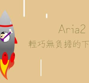 aria2 懶人免設定教學,支援磁力 / 百度網盤 / BitTorrent 等各式來源下載神器