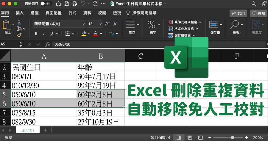 Excel 移除重複公式