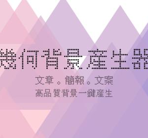 Figen 幾何圖形產生器,快速製作簡報 / 文案 / 文章背景圖