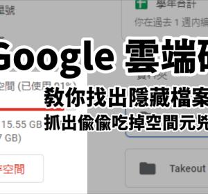 Google 雲端硬碟清理必學,陳年隱藏檔案,一行指令通通挖出來