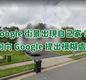 Google Map 地圖街景如何模糊住家 / 車牌 / 臉孔 / 門牌,不小心入鏡處理教學