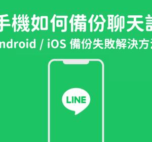 LINE 備份懶人包,備份注意事項 iOS / Android / 一鍵開啟自動備份
