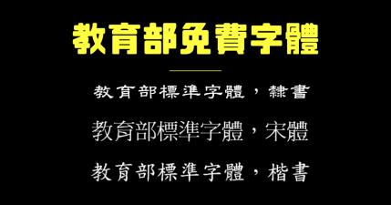 教育部標準字體 楷書 / 宋體 / 隸書免費字型下載,CC 3.0 授權可商業使用