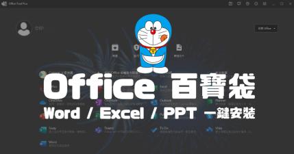 Office Tool Plus 一鍵安裝 Office,2 步驟完成,菜雞都會安裝的超簡易 Office 下載工具