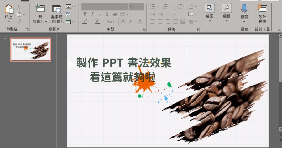 PPT 筆跡工具