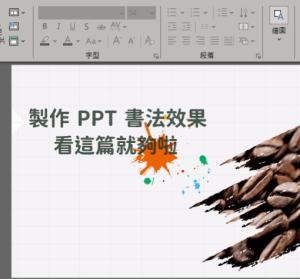 PPT 墨跡書法筆刷教你打造印象深刻的 Powerpoint 簡報