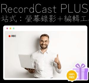 限時免費 RecordCast PLUS 螢幕錄影+編輯線上一次搞定