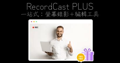 螢幕錄影有免安裝的嗎?RecordCast PLUS 線上螢幕錄影