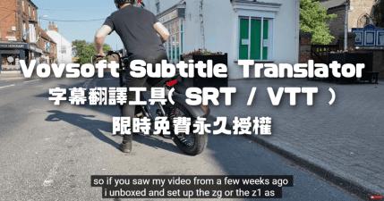 限時免費 Vovsoft Subtitle Translator 字幕翻譯工具,終身授權序號,支援 SRT / VTT 字幕格式
