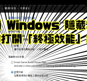 Windows 終極效能模式,免安裝 App 釋放你的電腦效能