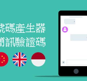 大陸手機號碼產生器,免費收簡訊驗證碼 zero 接碼平台