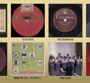 臺灣音聲一百年,台灣 1890 年代起老唱片老歌免費聽
