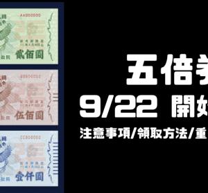 「振興五倍券」公開樣式與正式時程 9月22日起先開放數位綁定