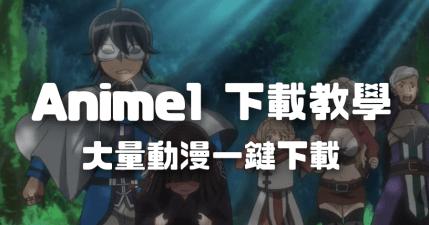 Anime1 下載教學,一鍵免費下載動漫 / 動畫