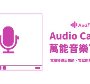 限時免費 AudFree Audio Capture 萬能 MP3 下載器 ( 終身序號 ) 現在取得永久免費用