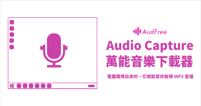 KKBOX 音樂怎麼下載到電腦?AudFree Audio Capture 萬能音樂下載器免費下載