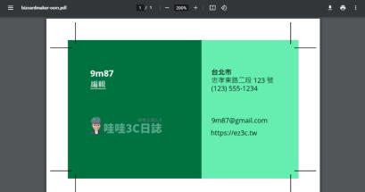 名片設計 App 嗎?Business Card Maker 線上隨開及用免安裝