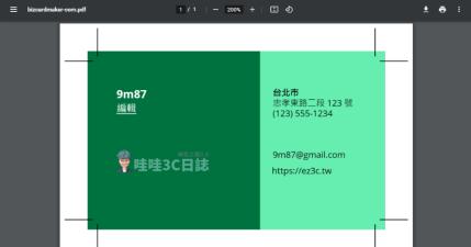 Business Card Maker 線上名片產生器,多款現成模版直接套用,支援 PDF 及 JPG 輸出