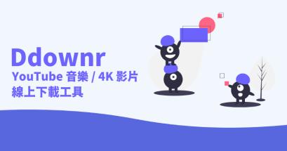 如何下載 YouTube 4K 影片?Ddownr 線上音樂影片下載工具