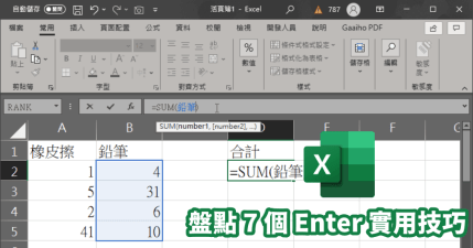 Excel 快速鍵 Enter 這 7 個職場實用技巧你會幾個?