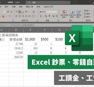 Excel 金額如何計算有幾張千元鈔、五百元鈔及百元鈔 ( 包含硬幣及零錢 )
