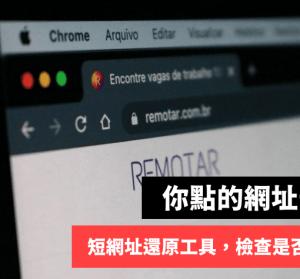 Expand URL 短網址反查工具,還原 bit / ptt / lihi 等網址,檢查是否為惡意網站