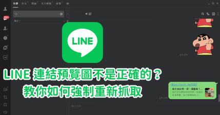 LINE 連結預覽縮圖、標題不是最新的?教你如何清快取並強制重新抓取更新內容