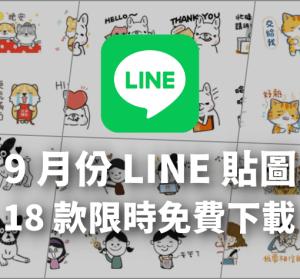 限時免費 LINE 貼圖 18 款下載 ( 2021/09 最新 )