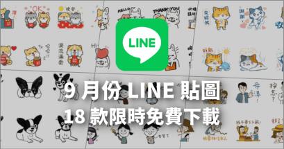 9 月有免費 LINE 貼圖整理嗎?這 18 款通通免費下載