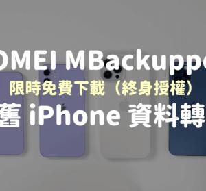 限時免費 AOMEI MBackupper 換 iPhone 13 新舊手機資料轉移,終身授權序號