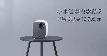小米智慧投影機 2 售價新台幣 14,995 元 9/16 正式上市