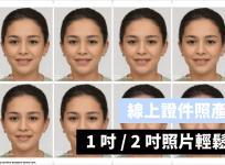 Passport photo online 一吋/兩吋證件照線上製作,無腦證件照產生器,上傳照片就搞定