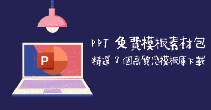 7 款免費 PPT 模板下載網站,讓你 7 分鐘做完高質感 PPT 簡報